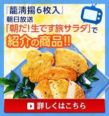 『籠淸揚6枚入』朝日放送「朝だ!生です旅サラダ」の「日本全国コレ!うまかろう!!」のコーナーで紹介の商品!