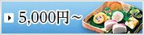 5,000円〜